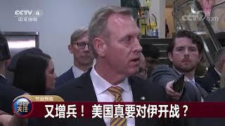 [今日关注]20190523 预告片  CCTV中文国际