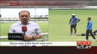 মিরপুর স্টেডিয়ামে আজও চলছে জাতীয় দলের ক্যাম্প | BD Cricket Update | Somoy TV
