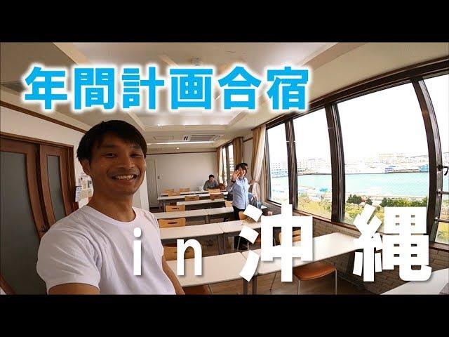1年の目標を必ず達成する秘訣とは?年間計画合宿in沖縄