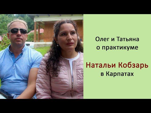 Практикум Натальи Кобзарь в Карпатах, отзыв Олега и Татьяны г. Полтава