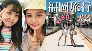 【Vlog】ぎんしゅな福岡旅行2日目🍜❤️みんなも一緒についてくる?🙄