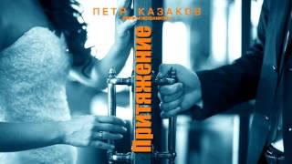 Петр Казаков - Притяжение (премьера 2017)