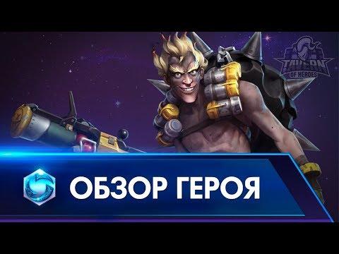 видео: Крысавчик - Обзор Героя | Русская озвучка | heroes of the storm