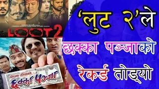 'लुट २' ले प्रदर्शन अगाडी नै तोड्यो 'छक्का पञ्जा'को रेकर्ड | Loot 2 Break chhakka panja Record