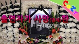 [코지]출연자가 사망한 대한민국 예능계 최악의 사건