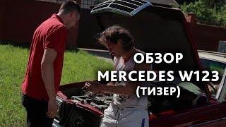 Тизер Mercedes w123. Скоро большой обзор!