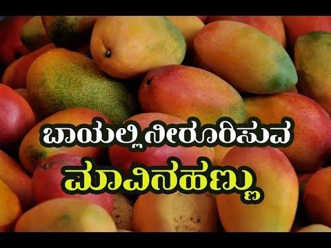 ಬಾಯಲ್ಲಿ ನೀರೂರಿಸುವ ಮಾವು!!!  Udayavani