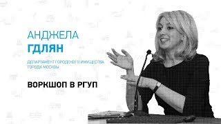 Gambar cover Работа Департамента городского имущества ☛ Анджела Гдлян