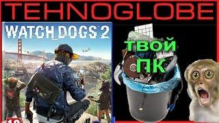 Что думает Watch Dogs 2 про твой ПК?