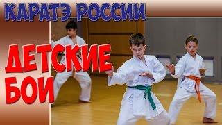 Каратэ России. Детские бои./ Russia karate. Kids fighting.