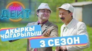 Эл Эмне Дейт? \ 3 сезон \ 12 ВЫПУСК