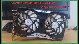 Arctic Accelero Twin Turbo ii замена радиатора на видеокарте