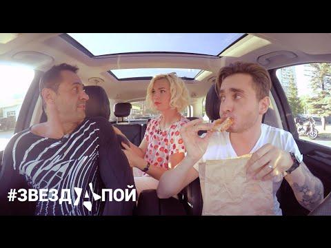 Караоке в машине ЗВЕЗДАПОЙ Стас и Юлия Костюшкины Выпуск 9
