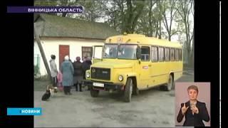 Сьогодні учні з Курилівки поїхали на уроки до сусіднього села