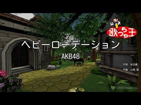【カラオケ】ヘビーローテーション/AKB48