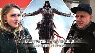 Кредо убийцы / Assassin's Creed: мнение зрителей о фильме