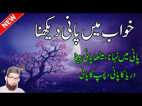 Interpretation Of Dreams In Urdu-Water In Dreams Meaning In Hindi-Khwab Mein Pani Dekhna Ki Tabeer