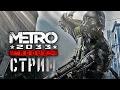 Адский хардкор в Metro 2033 Redux #2