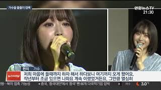 가요계 컴백 열전…볼거리ㆍ들을거리 쏠쏠 / 연합뉴스TV (YonhapnewsTV)