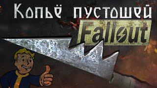 Копье пустошей. Оружие из мира Fallout