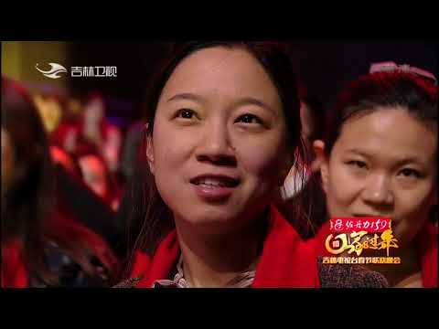 2018吉林春晚片段 李宗盛 凡人歌、飄洋過海來看你、愛的代價