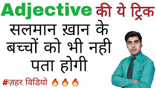 Adjective trick | विशेषण की ट्रिक | Adjective in english grammar | use of adjective | sartaz sir