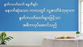 Myanmar Gospel Song (နောက်ဆုံးသော ကာလတွင် လူ့ဇာတိခံဘုရားက နူတ်ကပတ်တော်များဖြင့်သာ အဓိကလုပ်ဆောင်သည်)