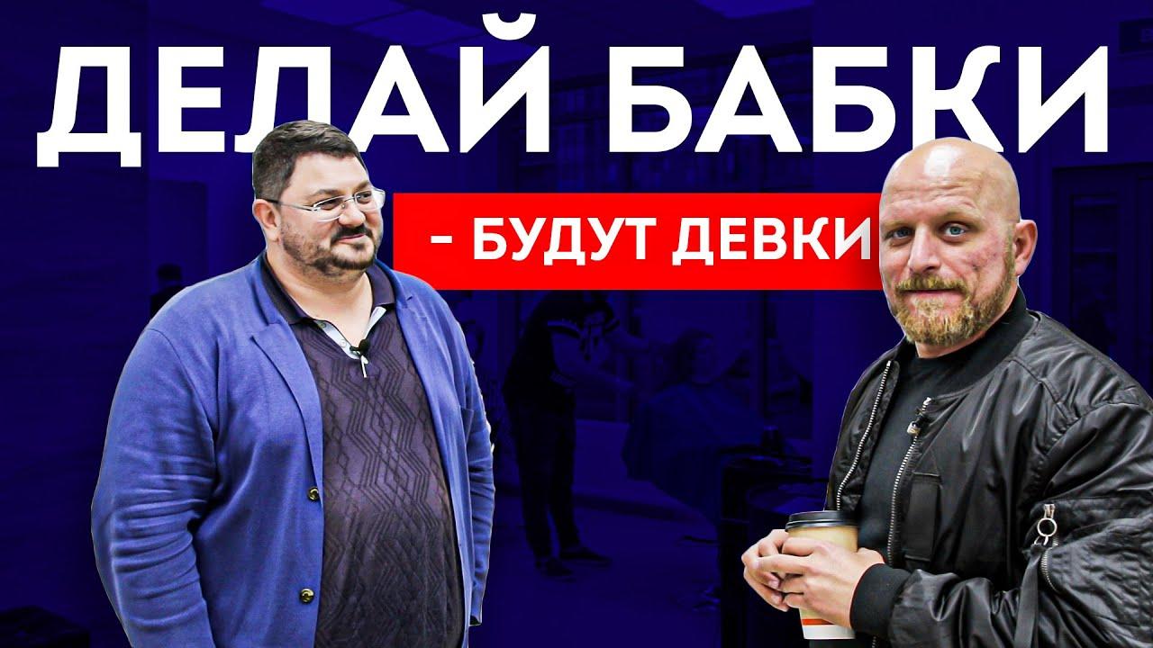 10 Предпринимателей из России делают бабки | Бизнес в России