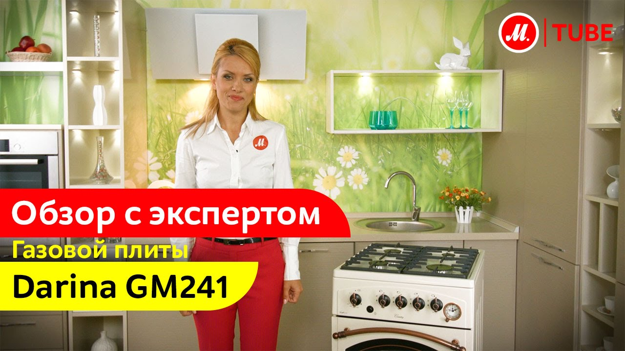 Видеообзор газовой плиты Darina Country GM241 015Bg (1E6 GM241 .
