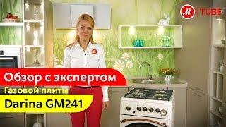Видеообзор газовой плиты Darina Country GM241 015Bg (1E6 GM241 015At) с экспертом М.Видео
