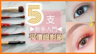 新手入門 | 5支入手推薦眼影刷!使用心得+眼妝教學 | 台灣平價、開架彩妝 |Solone、水乖乖、康是美