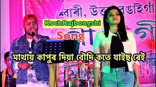 Mathay Kapoor Diya Boudi Kote Jays Re Borsha Borah And Bidyut Bikash Live Perform At North Bongaigao