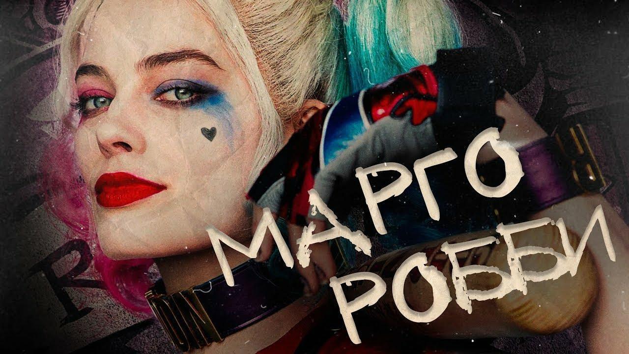 МАРГО РОББИ - Биография и факты от Около Кино | Актриса