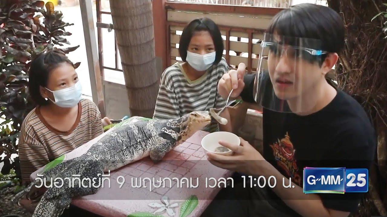 ไทยทึ่ง WOW! THAILAND วันอาทิตย์ที่ 9 พ.ค. นี้ เวลา 11:00 น. ทางช่อง GMM25