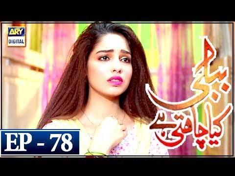 Bubbly Kya Chahti Hai Episode 78 - 13th March 2018 - ARY Digital Drama
