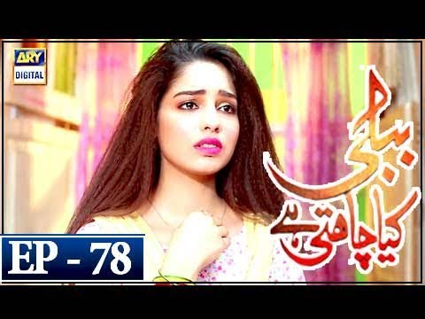 Bubbly Kya Chahti Hai - Episode 78 - 13th March 2018 - ARY Digital Drama