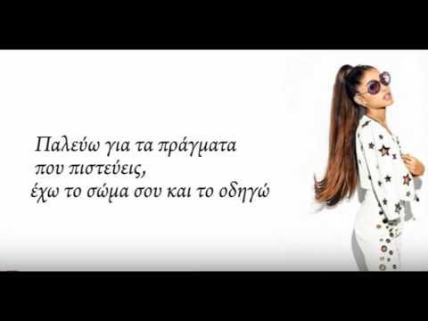 Ariana Grande - Everyday ft. Future  -GREEK LYRICS.