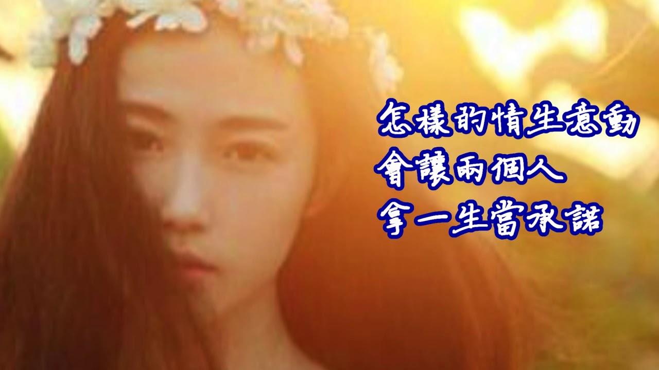 月亮惹的禍 [ 華語流行歌曲 ] / 演唱: 張宇 - YouTube