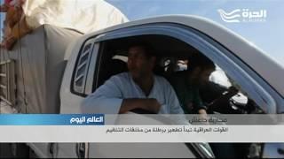 القوات العراقية تواصل تقدمها باتجاه مدينة الموصل و الأمم المتحدة تحقق في قتل التنظيم مدنيين
