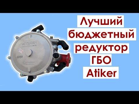 Редуктор ГБО  Атикер/Atiker - хороший или плохой?