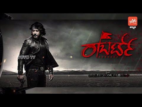 Darshan Robert Movie Motion Poster New | Challenging Star Darshan | Kannada Films | YOYO TV Kannada
