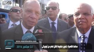 بالفيديو| محافظ القاهرة: تطوير منظومة النقل العام من أولوياتي