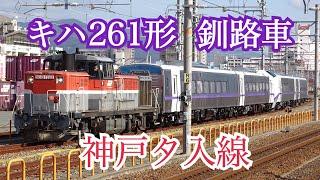 【 甲種 】キハ261形4両 神戸タ入線