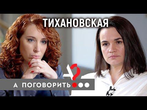 Светлана Тихановская: разговор
