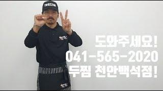 [천안백석동맛집/배달맛집] 두찜(두마리찜닭) 천안백석점