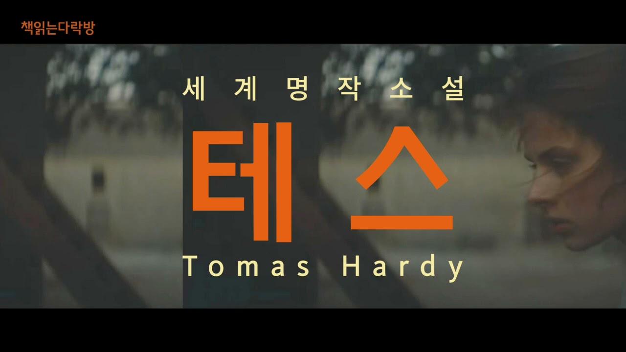 [ 테스 / 토마스 하디 ] _1  세계명작소설ㅣ책읽는다락방ㅣ책읽어주는여자오디오북/Audio bookㅣ잠들기전한권의책 asmr