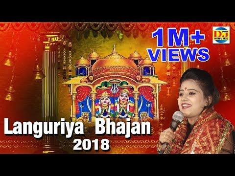 Latest Jogan Bhajan 2017 || Jojan Or Languriya ॥ मनीषा रावत ॥ DJ Movies