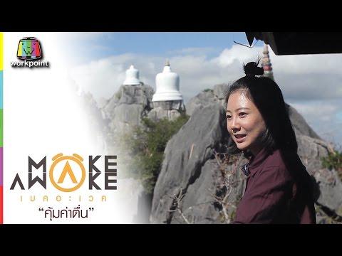 ย้อนหลัง Make Awake คุ้มค่าตื่น | อ.เมือง จ.ลำปาง | 19 ม.ค. 60 Full HD