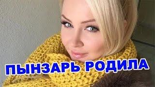 Дарья Пынзарь родила! Последние новости дома 2 (эфир за 16 мая, день 4389 )