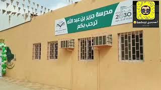 حفل مدرسة جندلة جرير بن عبدالله اليوم الوطني 88